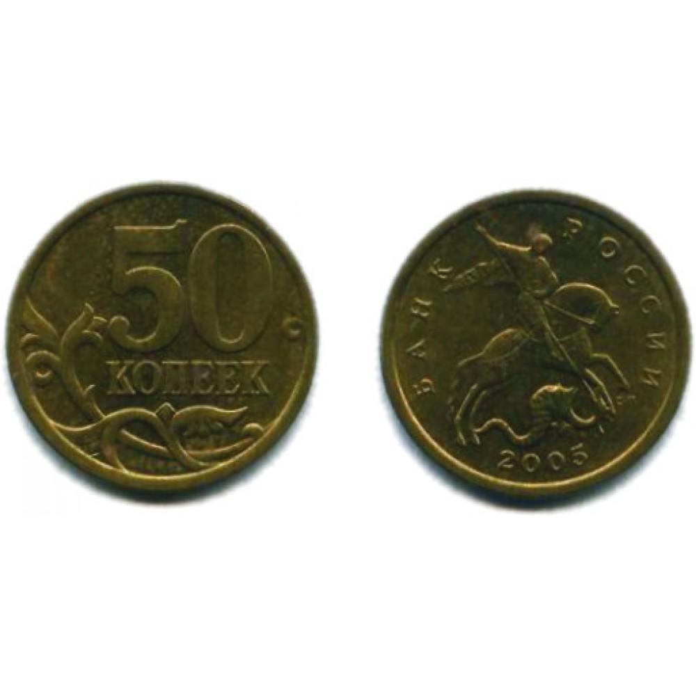 50 копеек 2005 г. СП