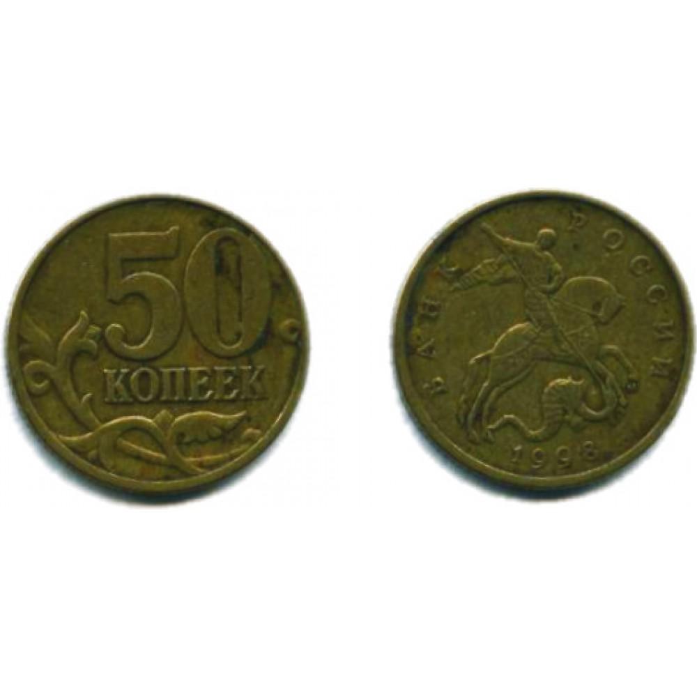 50 копеек 1998 г. М