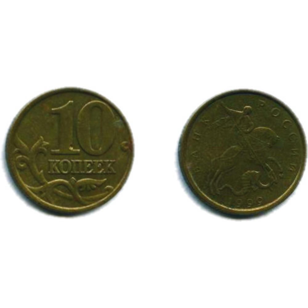 10 копеек 1999 г. М