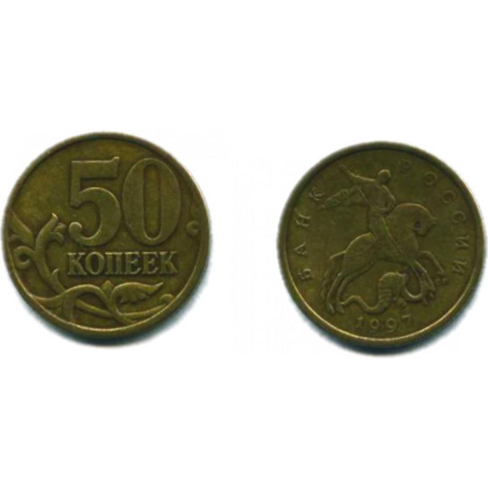 50 копеек 1997 г. СП