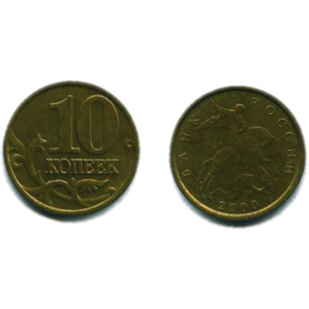 10 копеек 2000 г. М