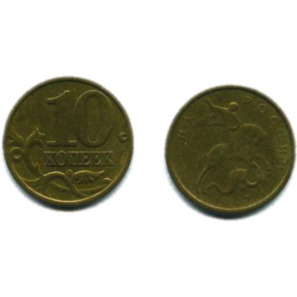 10 копеек 1997 г. М