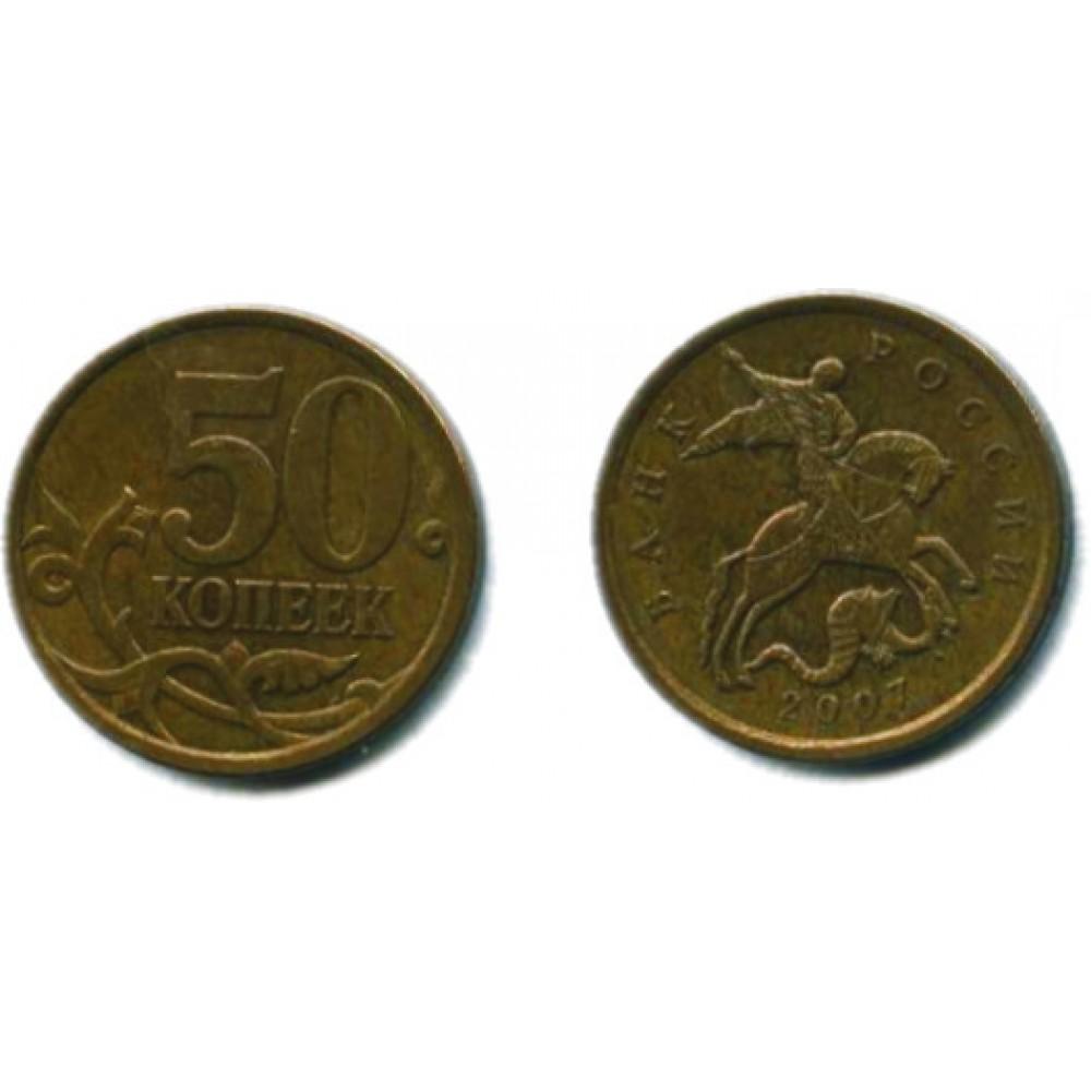 50 копеек 2007 г. СП