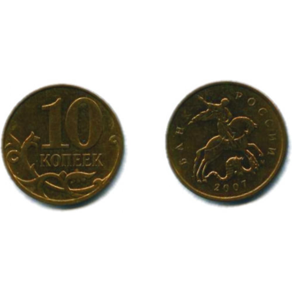 10 копеек 2007 г. М