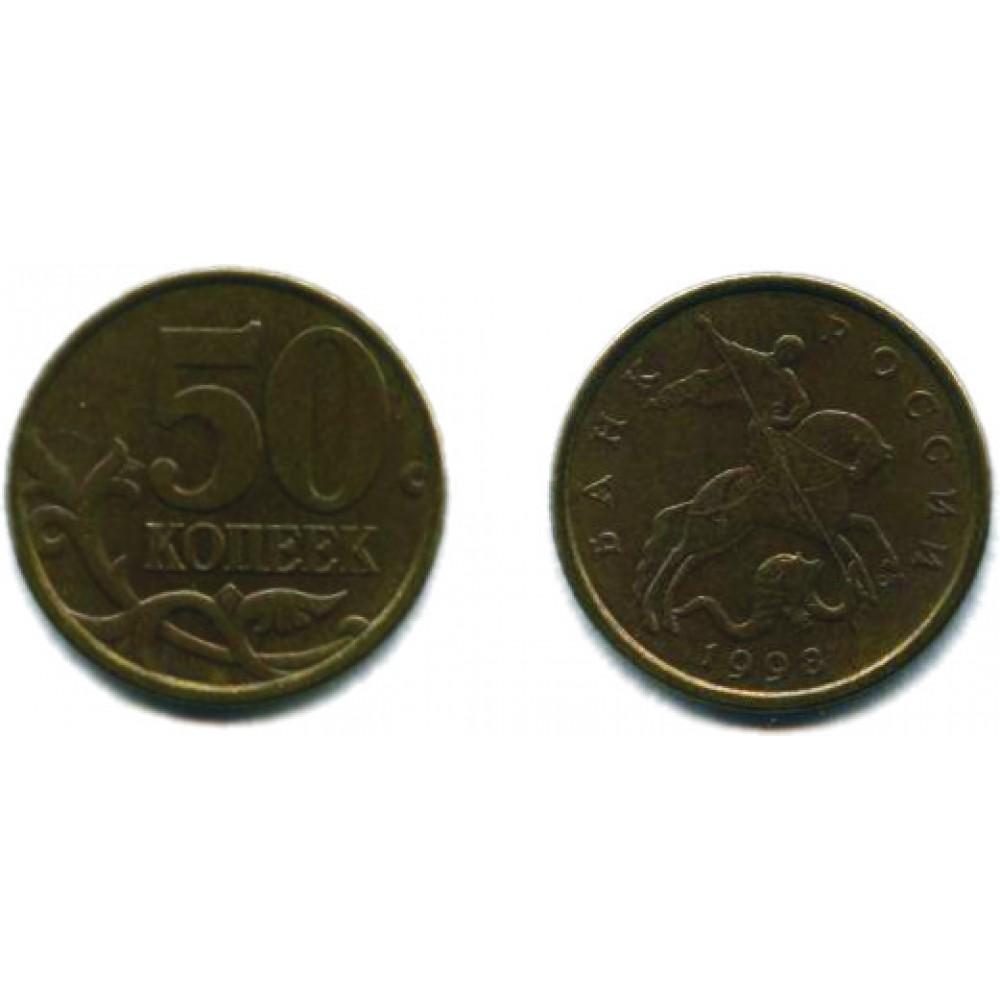 50 копеек 1998 г. СП