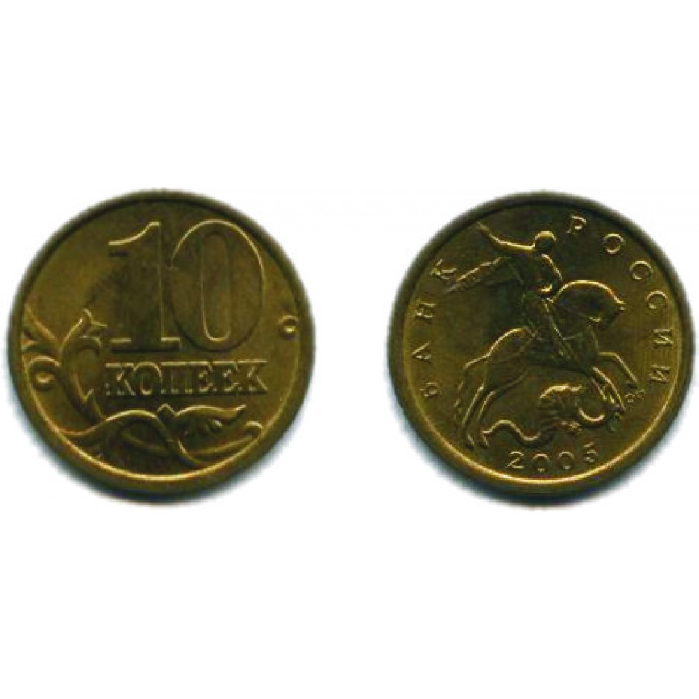 10 копеек 2005 г. СП