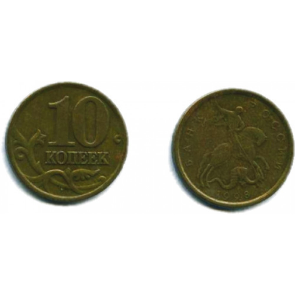 10 копеек 1998 г. СП