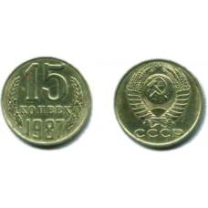 15 копеек 1987 г.