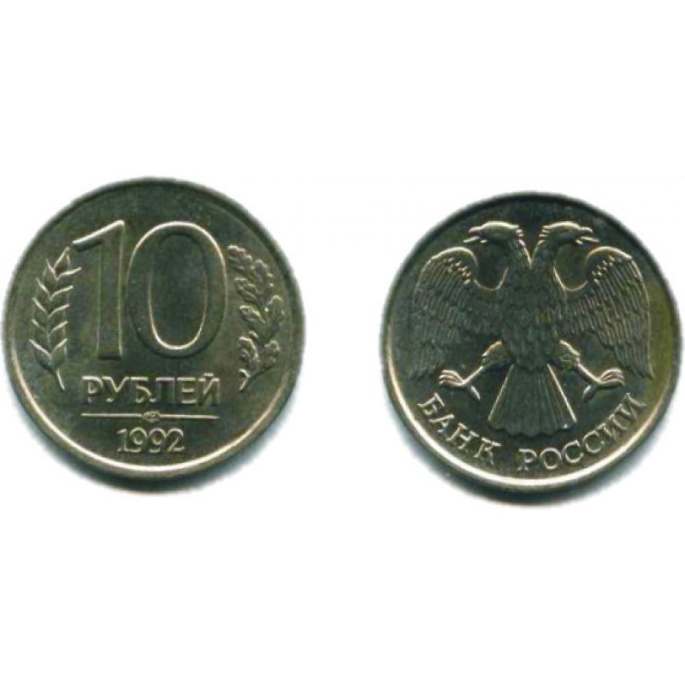 10 рублей 1992 г. ЛМД