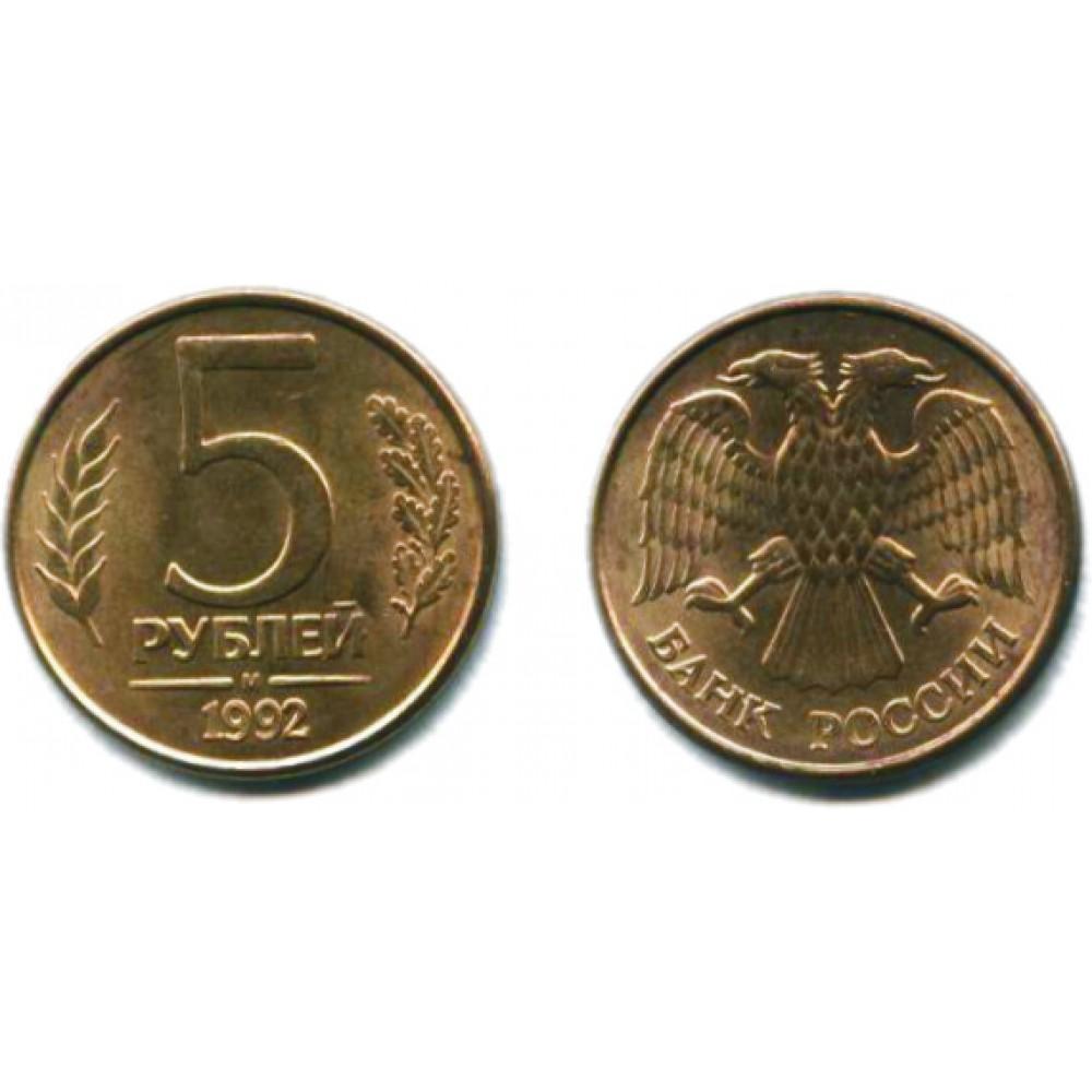 5 рублей 1992 г. М