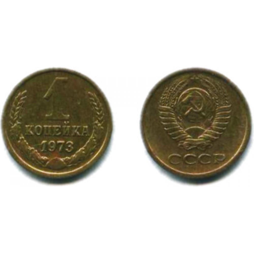 1 копейка 1973 г.