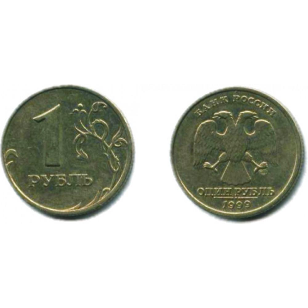 1 рубль 1999 г. СПМД