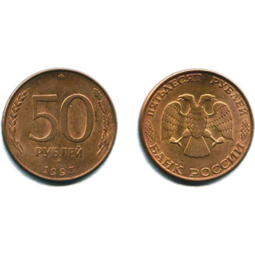 50 рублей 1993 г. магнитная ММД