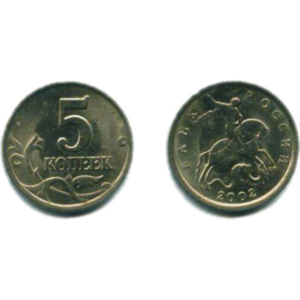 5 копеек 2002 г. СП