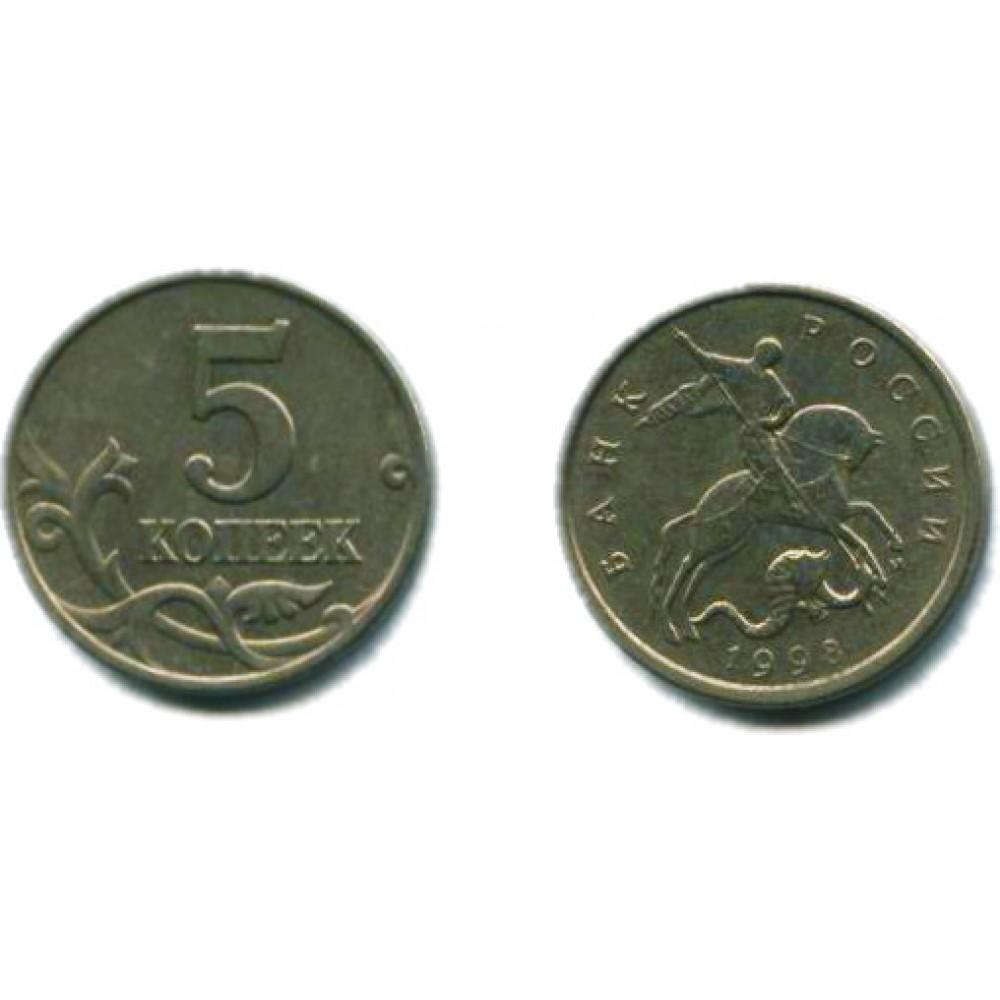5 копеек 1998 г. М