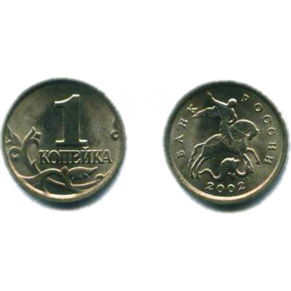 1 копейка 2002 г. СП