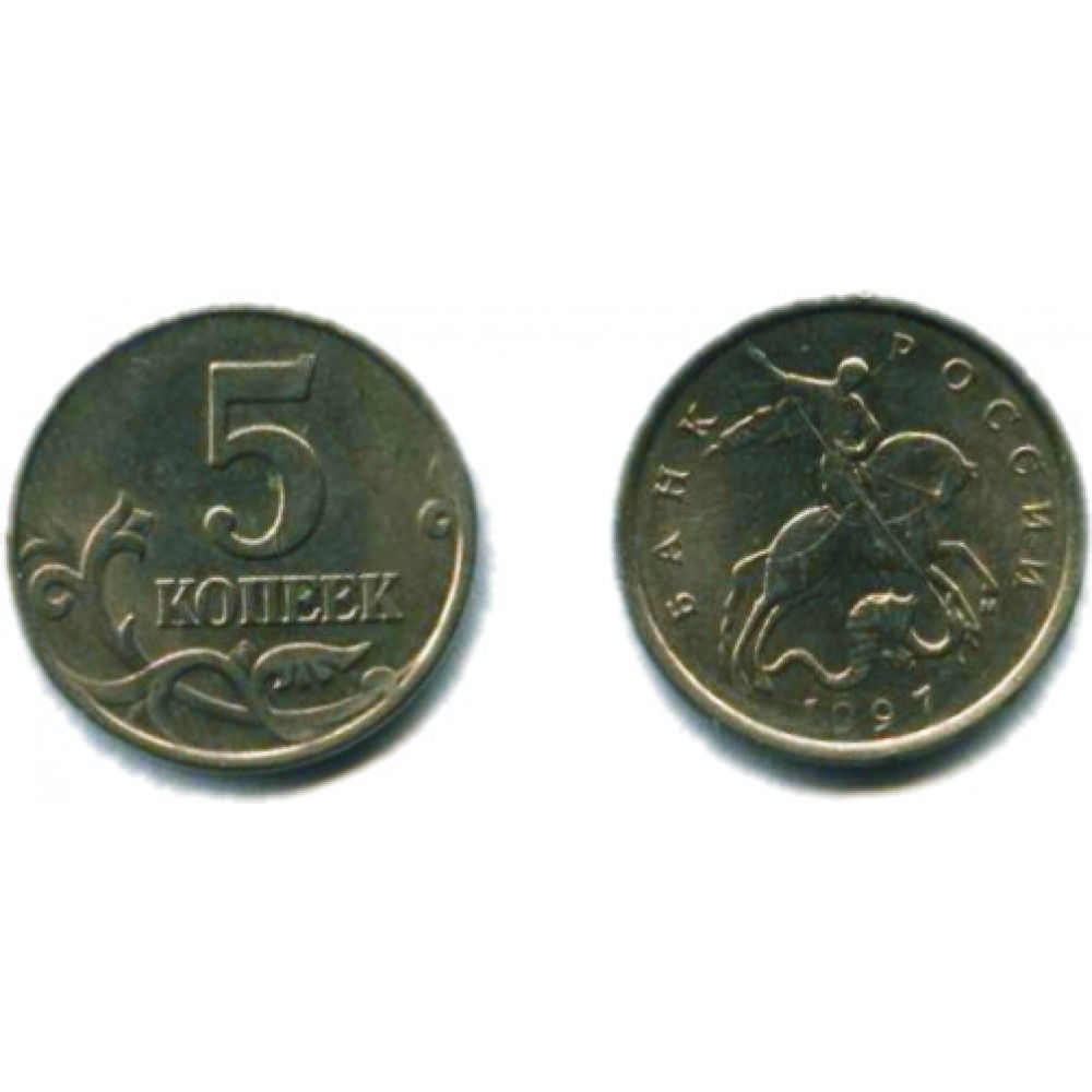 5 копеек 1997 г. М