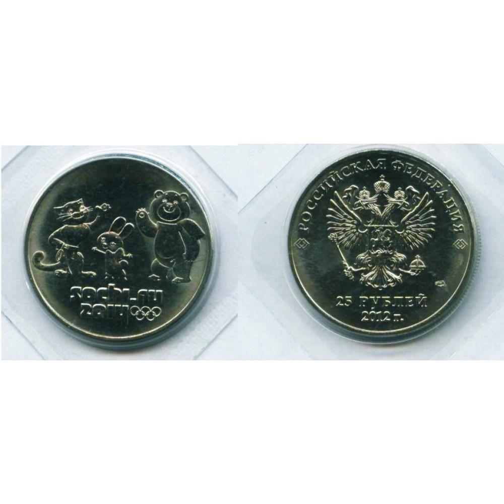 25 рублей 2012 г. Сочи. Талисманы СПМД