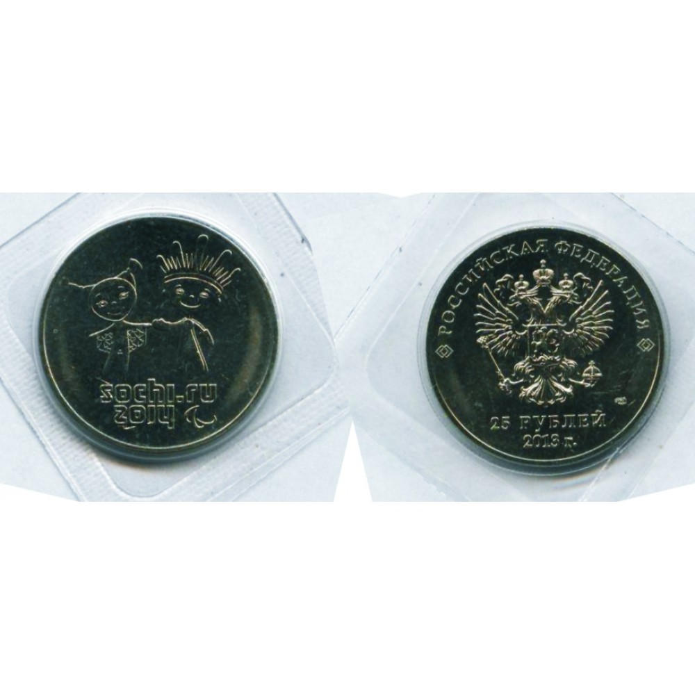 25 рублей 2013 г. Сочи. Лучик и Снежинка СПМД