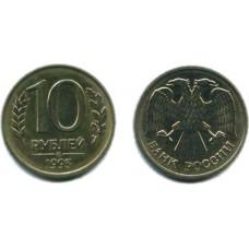 10 рублей 1993 г. магнитная ММД