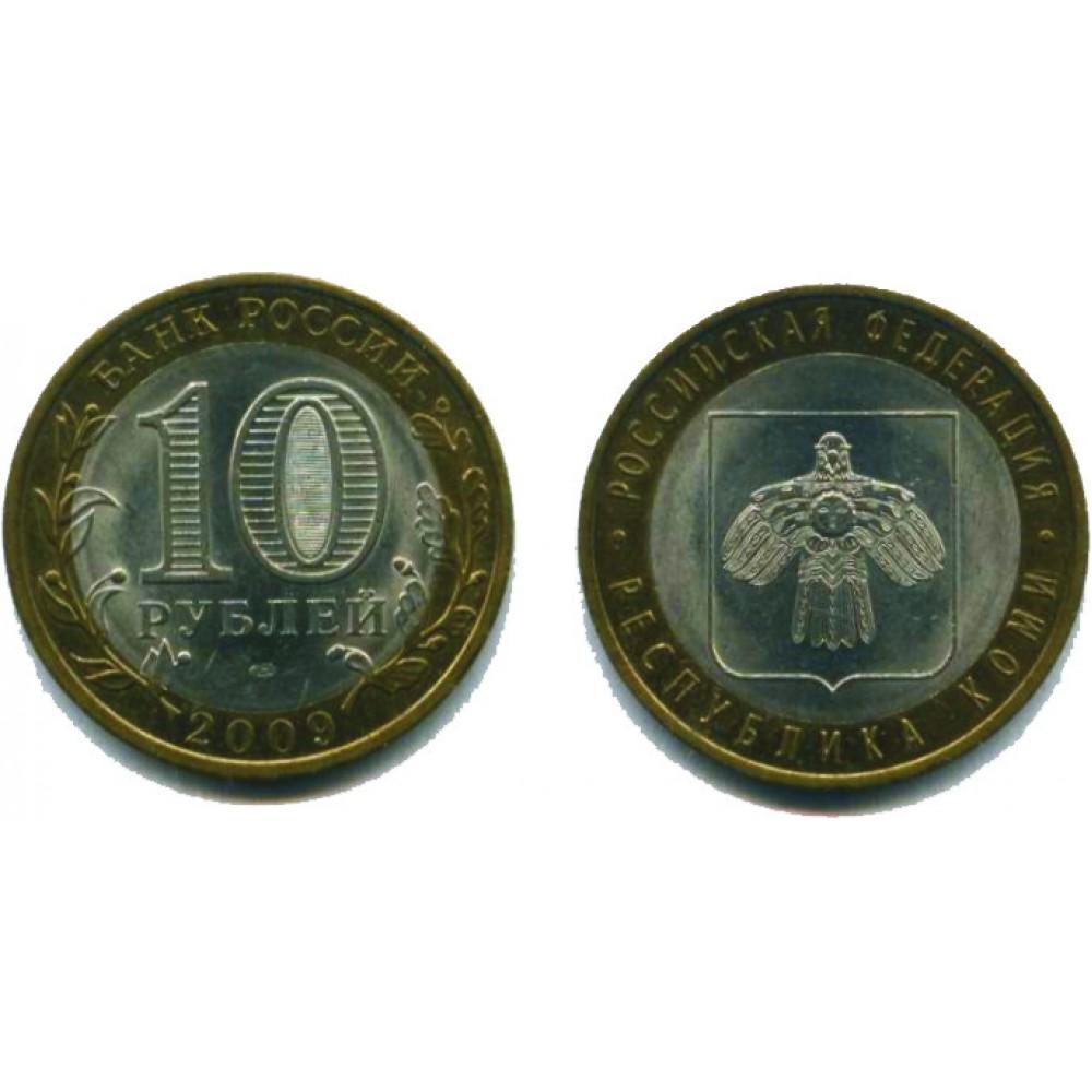 10 рублей 2009 г. Республика Коми СПМД