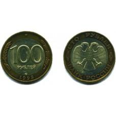 100 рублей 1992 г. ЛМД