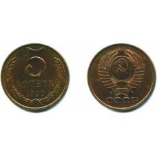 5 копеек 1990 г.