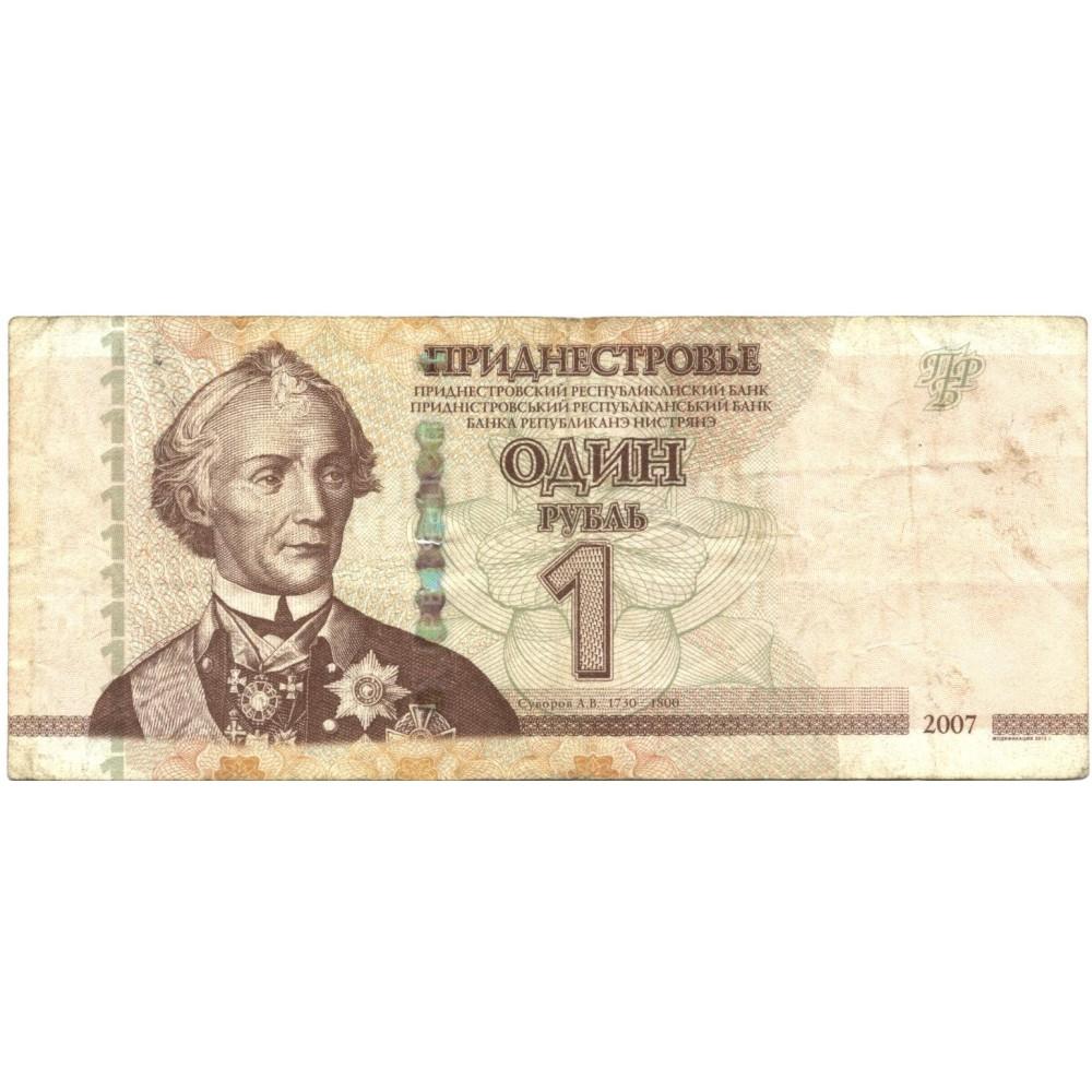1 рубль 2007 г. Приднестровье