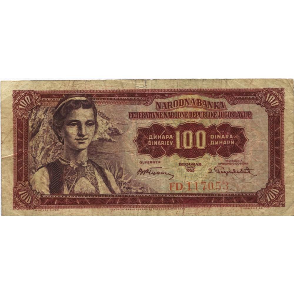 100 динар 1955 г. Югославия