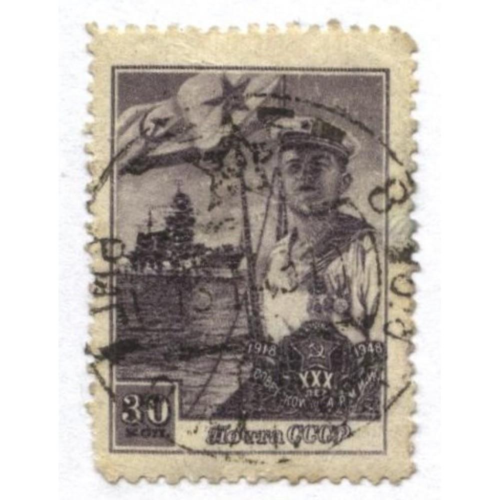 марка 1948 г. СССР