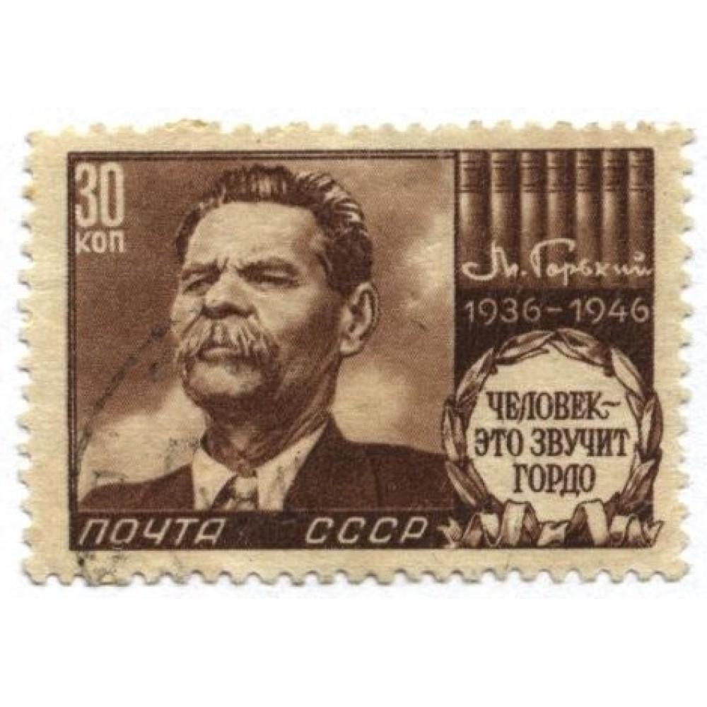 марка 1946 г. СССР