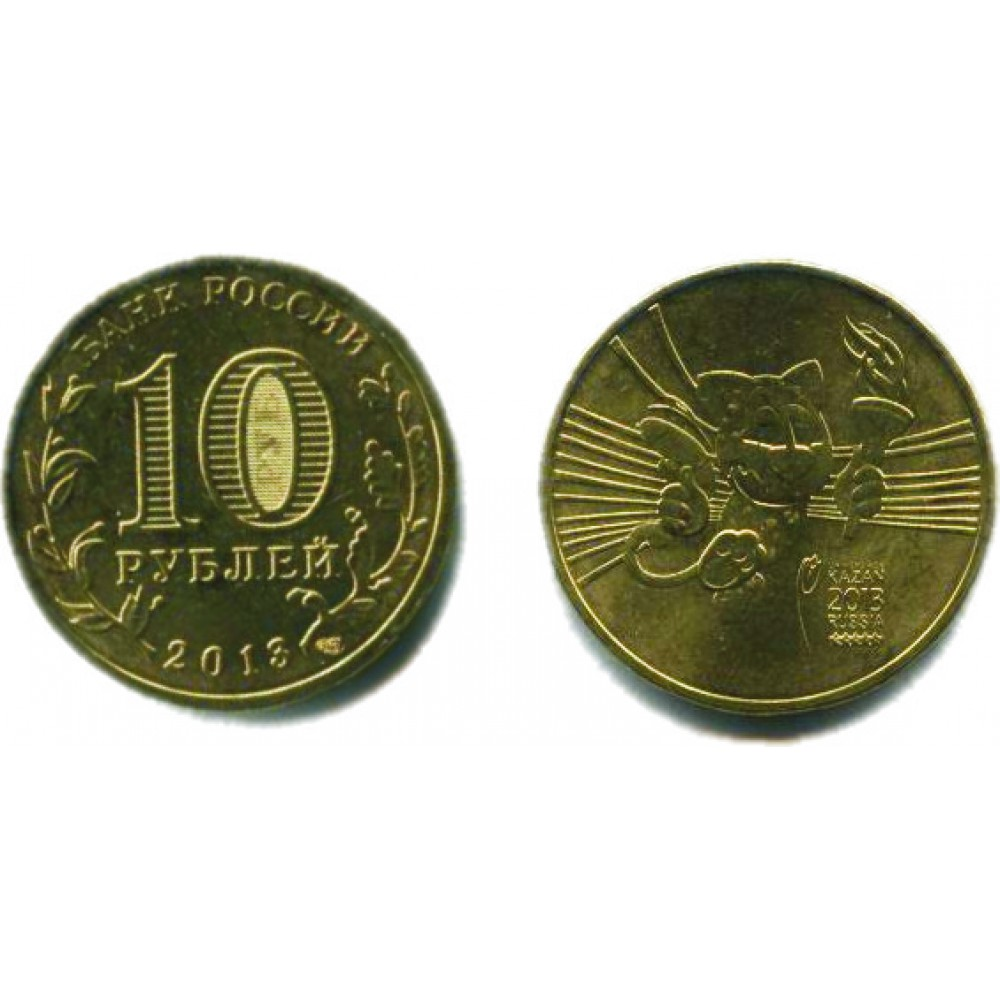 10 рублей 2013 г. Талисман Универсиады СПМД