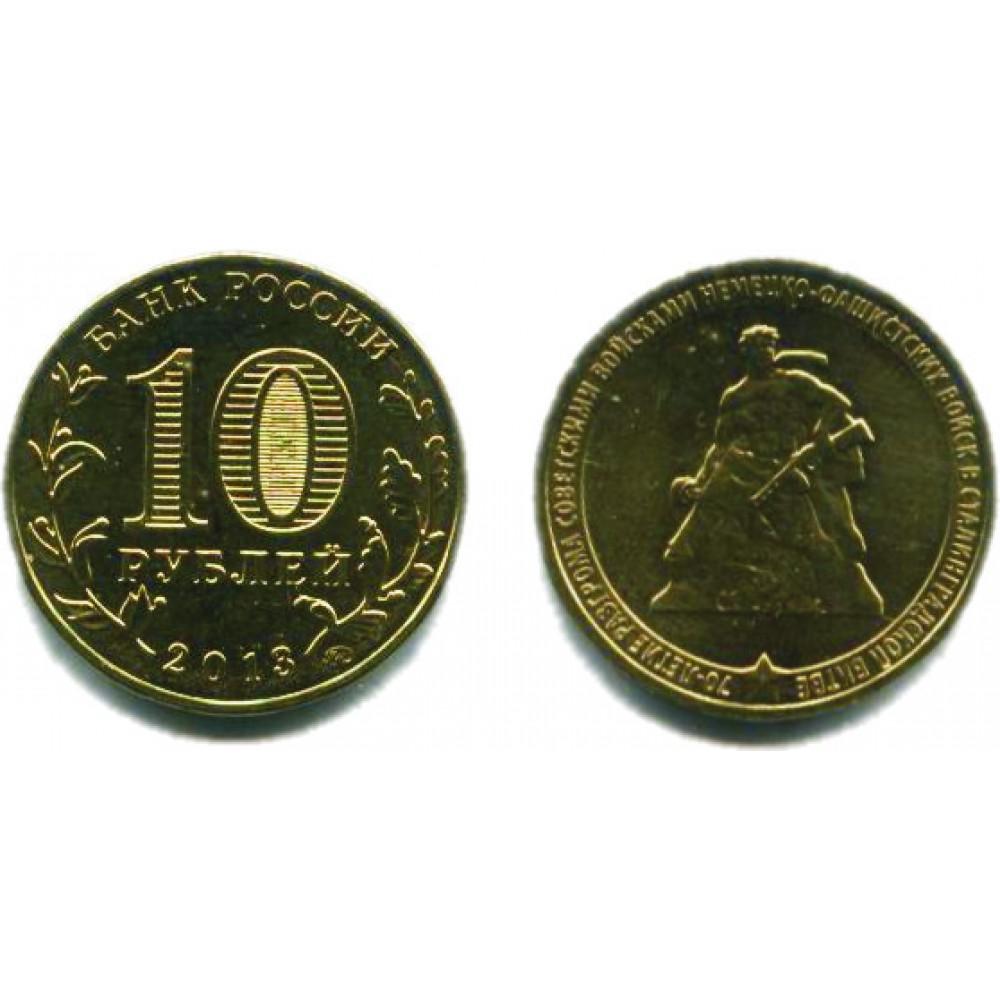 10 рублей 2013 г. 70 лет Сталинградской битве ММД