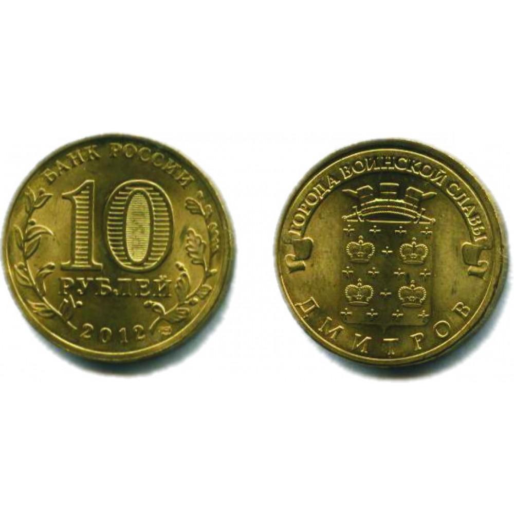10 рублей 2012 г. Дмитров СПМД