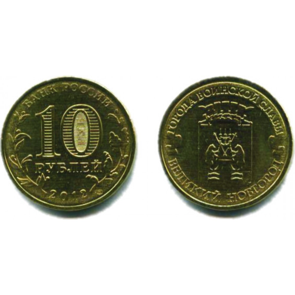 10 рублей 2012 г. Великий Новгород СПМД