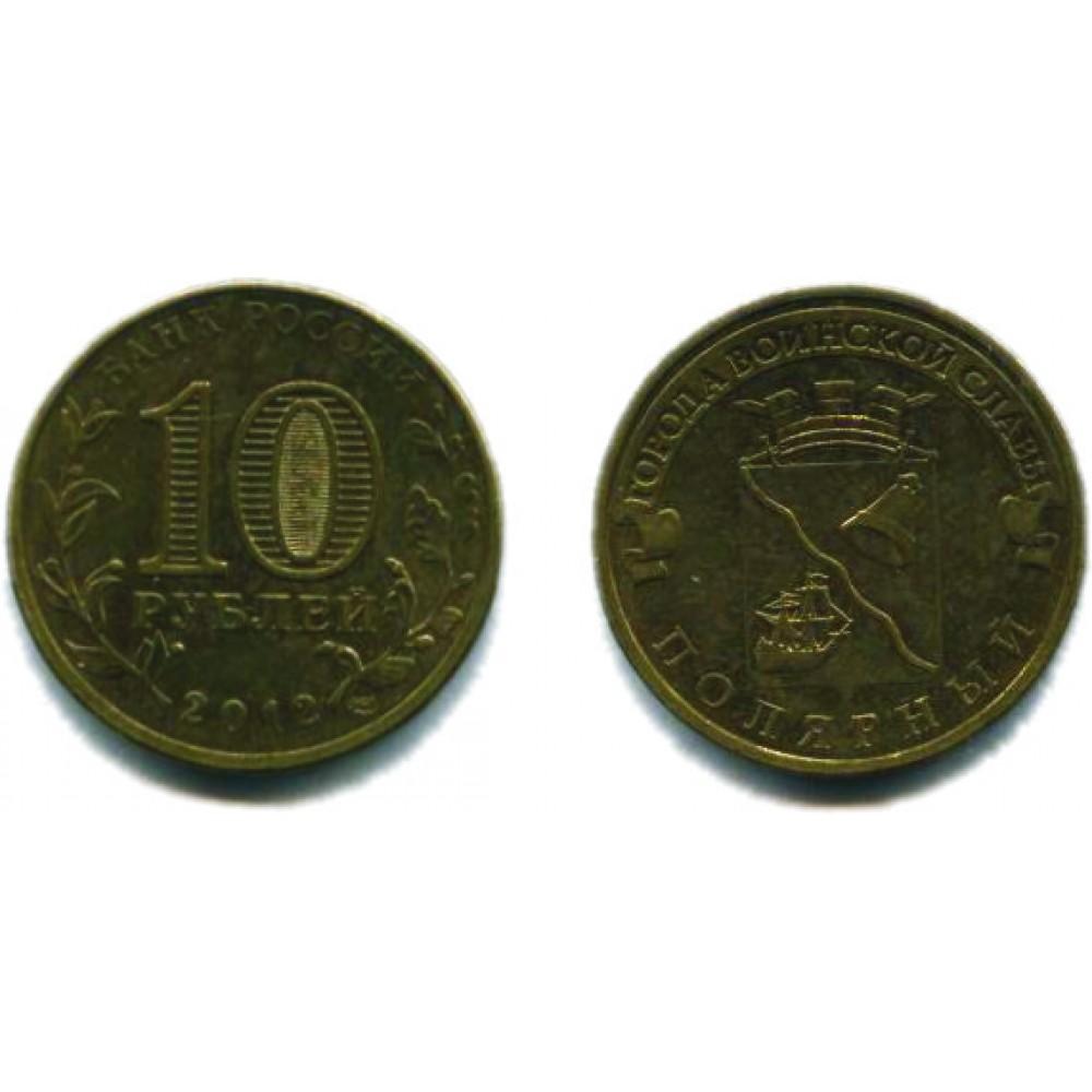 10 рублей 2012 г. Полярный СПМД