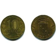 10 рублей 2011 г. Курск СПМД