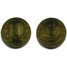 10 рублей 2011 г. 50 лет первого полета в космос СПМД