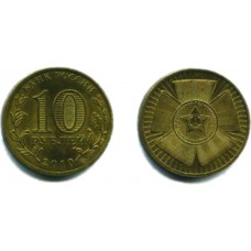 10 рублей 2010 г. 65 лет Победы СПМД
