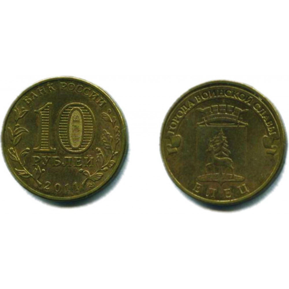 10 рублей 2011 г. Елец СПМД