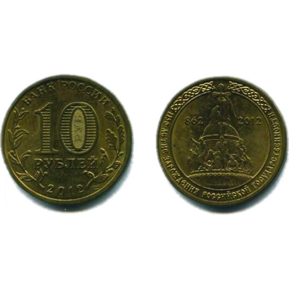 10 рублей 2012 г. 1150 лет Российской государственности СПМД