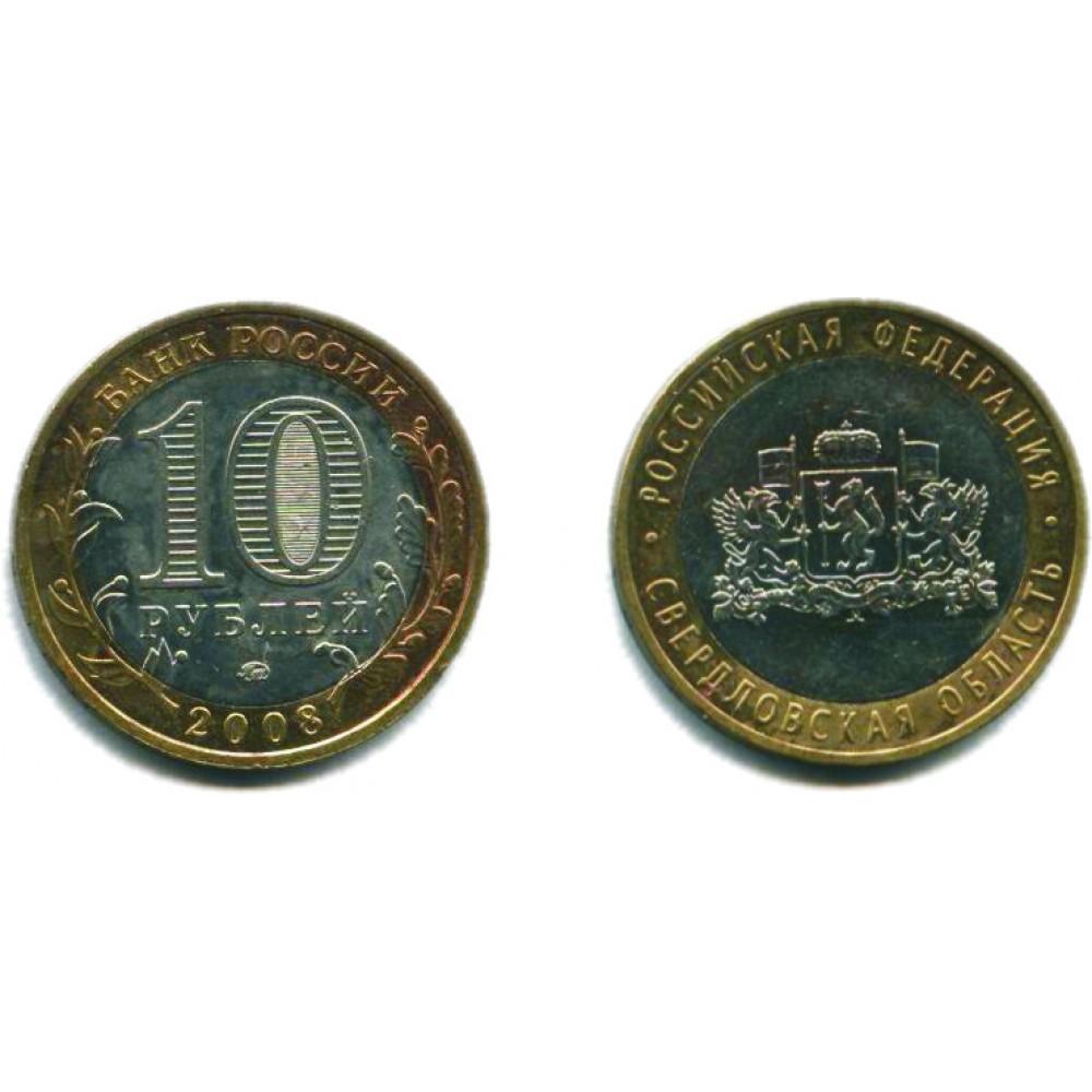 10 рублей 2008 г. Свердловская область ММД