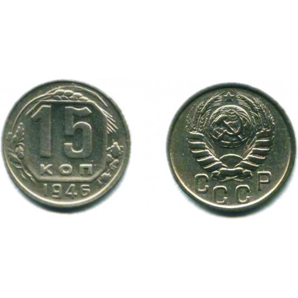 15 копеек 1946 г.