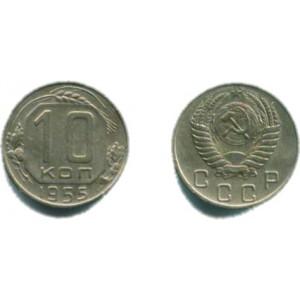 10 копеек 1955 г.