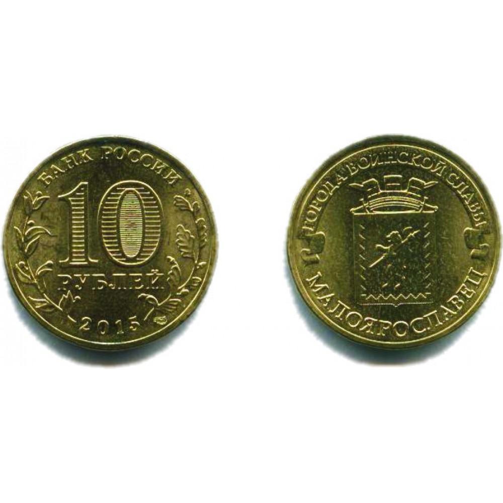 10 рублей 2015 г. Малоярославец СПМД