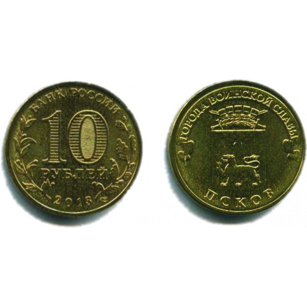 10 рублей 2013 г. Псков СПМД