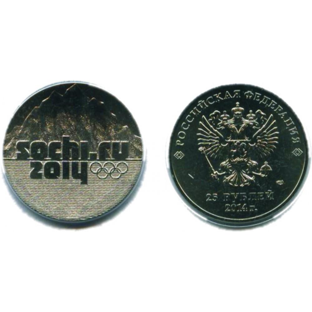 25 рублей 2014 г. Сочи 2014 г. Эмблема СПМД