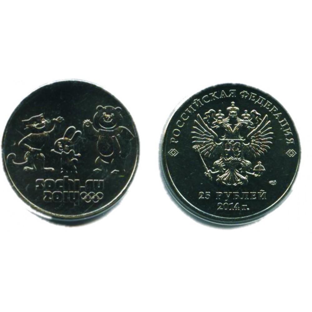 25 рублей 2014 г. Сочи 2014 г. Талисманы СПМД