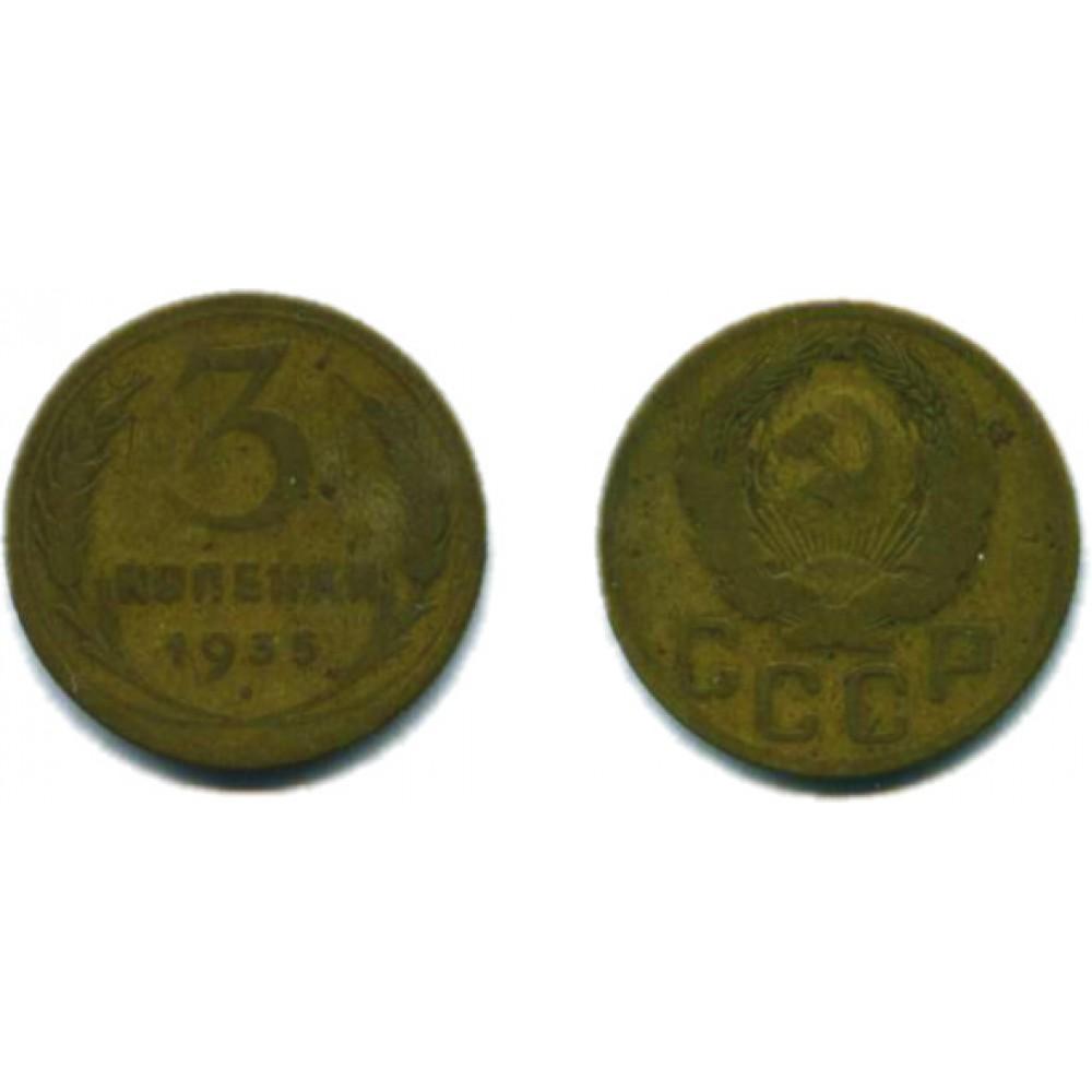 3 копейки 1935 г.