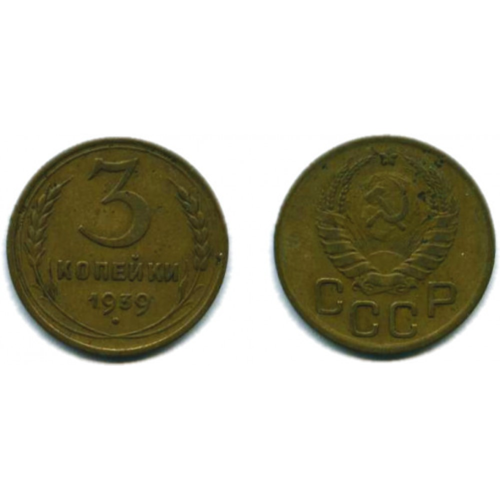 3 копейки 1939 г.